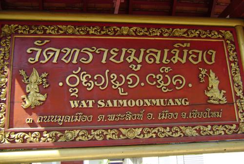 Wat Saimoonmuang